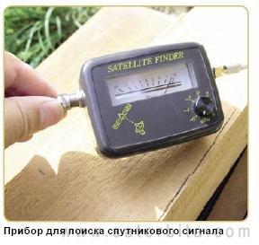 Максимально точно настройте Вашу спутниковую антенну своими руками!