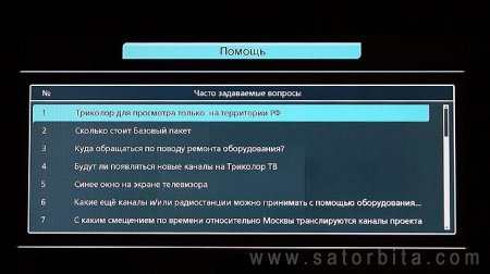 Обзор ресивера для Триколор HDTV GS-8306B