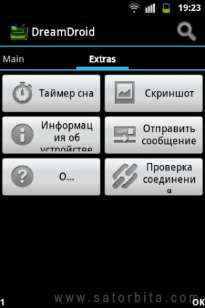 DreamDroid. ��������� Dreambox � ������� Android ���������