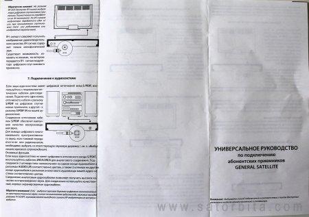 Обзор ресивера для Триколор HD GS-8307 Full HD